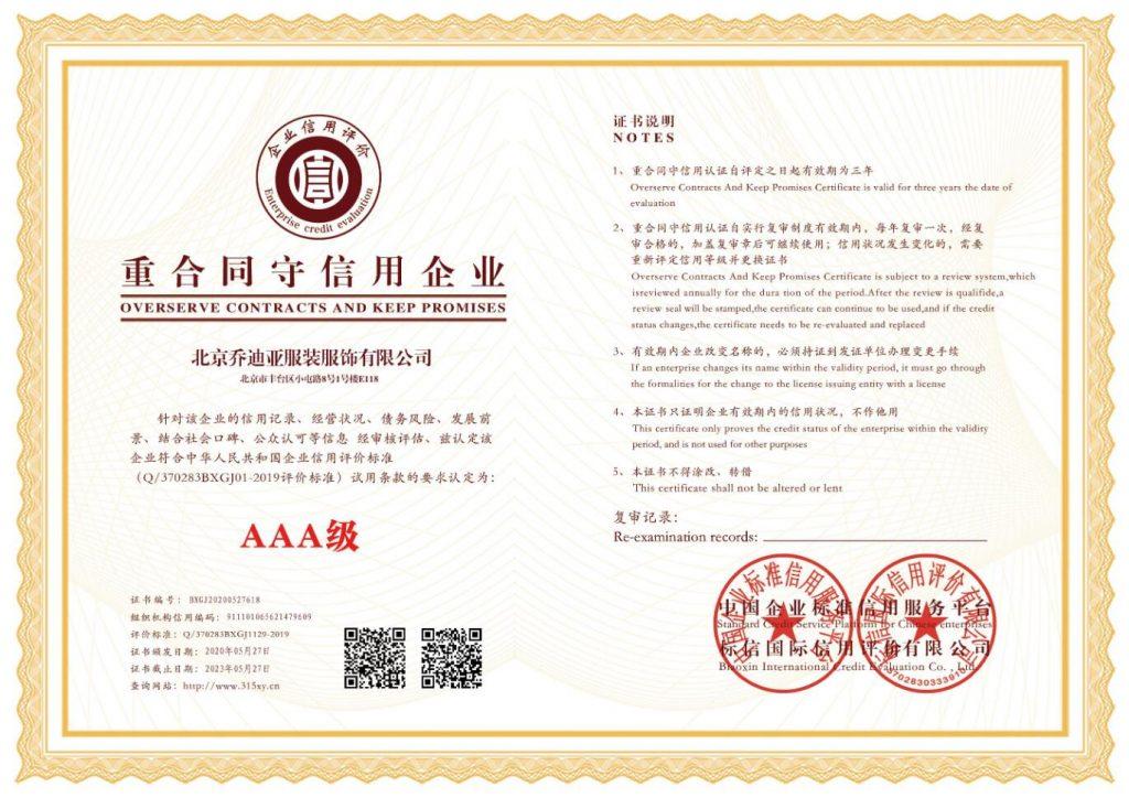 公司已获得企业信用和资信3A级多项证书