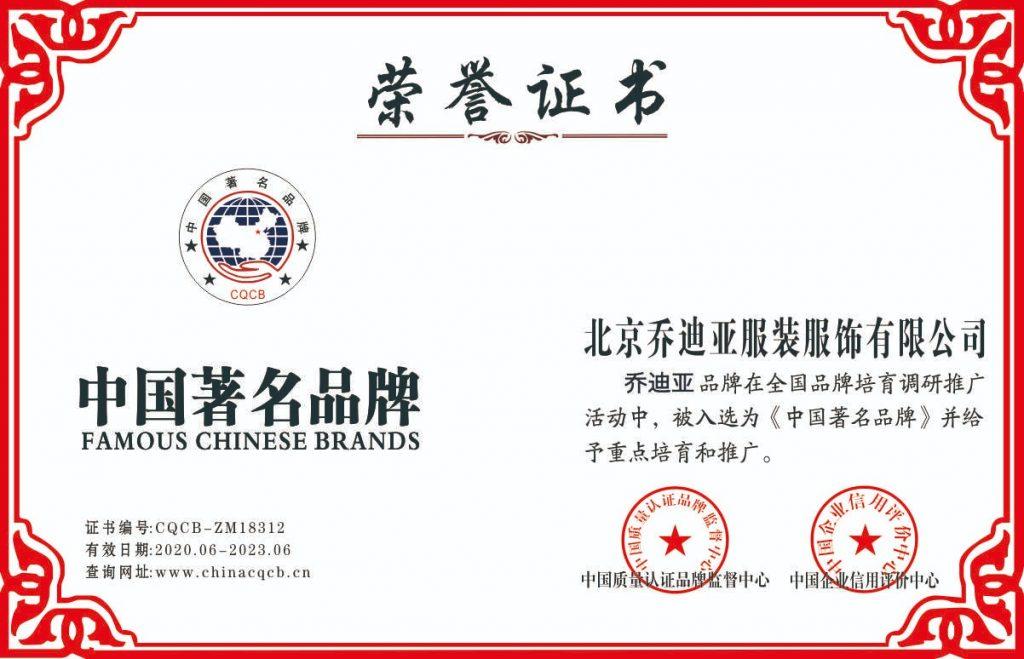 公司已经获得中国著名品牌荣誉证书