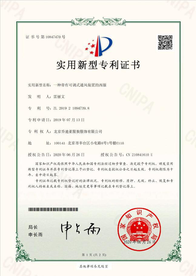 公司已经获得实用新型专利证书