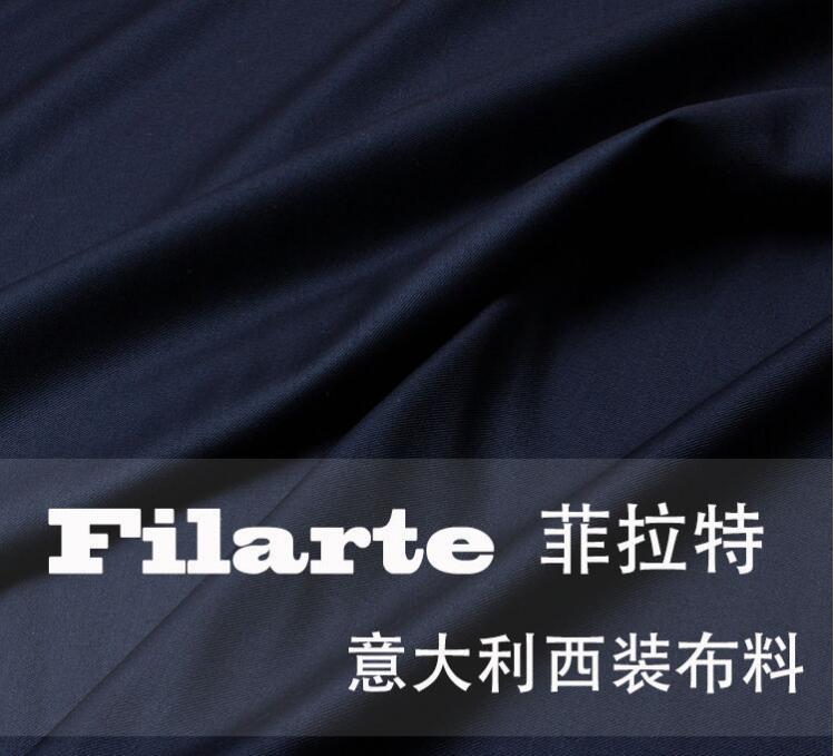 西服面料:让每一款面料成为纺织艺术品菲拉特面料Filarte
